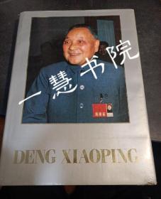 DENG XIAOPING邓小平(画册 /英文版)(精装)