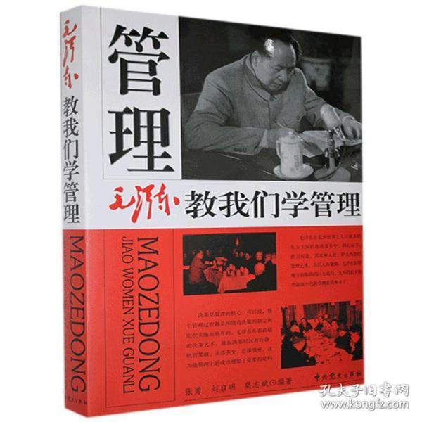 毛泽东教我们学管理
