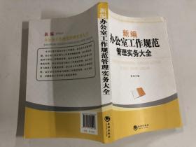 办公室文秘工作必备系列丛书:新编办公室工作规范管理实务大全