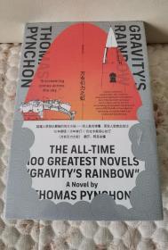万有引力之虹(托马斯·品钦作品)绝版多年重磅回归 非偏包邮