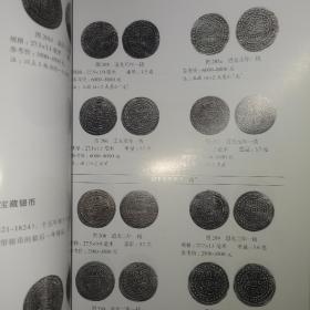 中国西藏钱币图录(修订版)