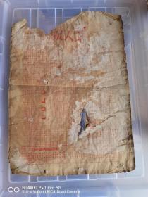 珍惜红色报刊,一九四八年,林彪题写报刋,军人报,,诸多解放战争内容