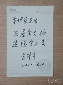 袁隆平书法