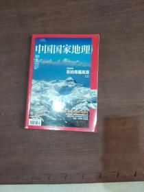中国国家地理2013.5