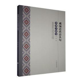 藏缅语状语从句类型学研究