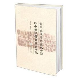 前四史与先秦秦汉时期的中国边疆民族史研究