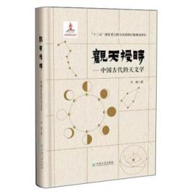 观天授时:中国古代的天文学