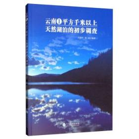 云南省1平方千米以上天然湖泊的初步调查