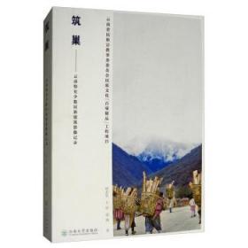 筑巢:云南特有少数民族建筑影像记录