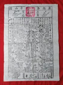 清木刻~佛教巜东南第一九华山图》一整张有红印(54×39)厘米