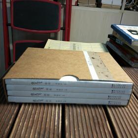 虫儿飞:杂虫+蝴蝶+封禅+蜂蝉+蜻蜓(4册合售,带函套,包正版现货无写划)