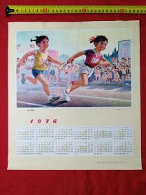 接力赛跑  1976年年历画(38×34)厘米