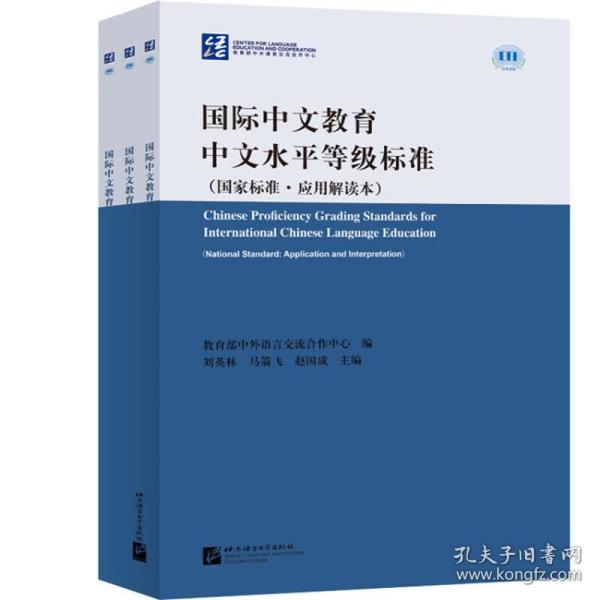 国际中文教育中文水平等级标准(国家标准·应用应用解读本)