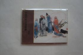 中国历代谜语故事   第五集