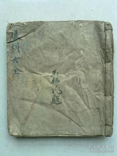 中医手抄本     眼科药方                      一厚册