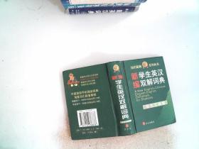 新编学生英汉双解词典