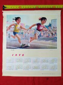 接力赛跑(文革)(38×34)厘米