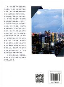 城市流动性与智慧城市空间组织