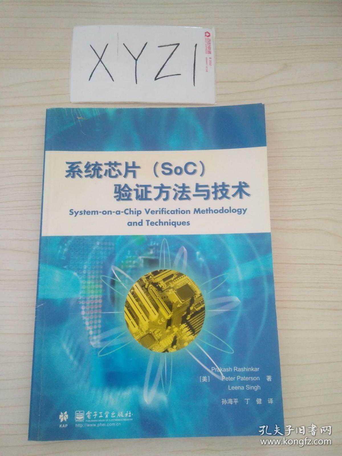 系统芯片(SoC)验证方法与技术