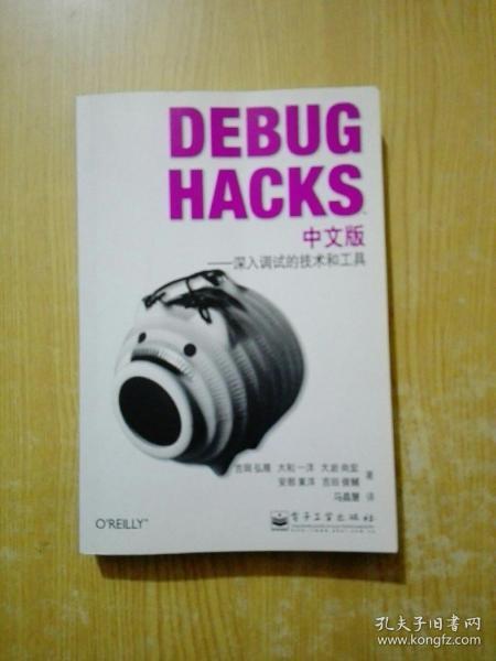 Debug Hacks中文版:深入调试的技术和工具
