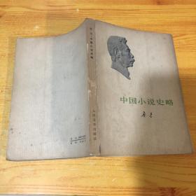 鲁迅 中国小说史略