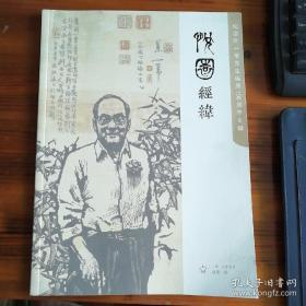 悦园经纬(纪念叶一苇先生诞辰100周年专辑)