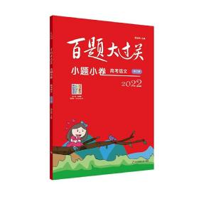 2022百题大过关·小题小卷:高考语文(修订版) 谢业昌 华东师范大学出版社9787576015317正版全新图书籍Book