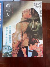 遭劫女:硬派行动小说 一版一印 zg1 下柜1