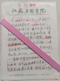 """年代不详""""江苏省国画院-宋朗""""个人简介共2页"""
