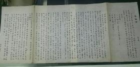 鲁迅手稿,论讽刺,最早发表于1935年9月半月刊.