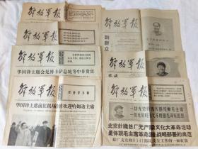 解放军报 ----1976年11月17日 。 1967年12月17日。 1968年1月9日。 1968年1月15日。 1968年1月22日。 1976年12月21日。  1976年4月9日)   7张合售