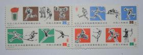 1979 J43四届运动会  邮票