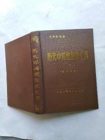 《历代中药炮制法汇典》古代部分一册~包邮