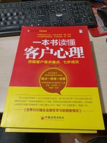 营销与销售实战培训系列·一本书读懂客户心理:挖掘客户需求痛点,七步成交