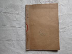 科学文摘 植物学1956年1-3期