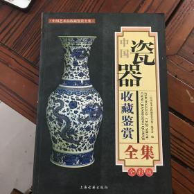 瓷器收藏鉴赏全集