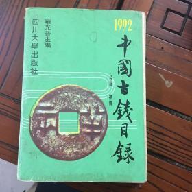 中国古钱币目录