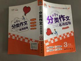 小学生分类作文名师指导(3年级)