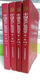 中国共产党历史(第一、二卷)