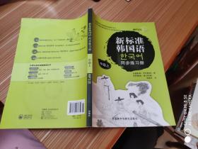 新标准韩国语同步练习册