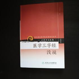 医学三字经浅说-方药中论医集(第四辑)
