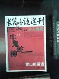 长篇小说选刊 2013.1