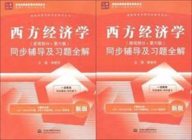 西方经济学(宏观部分+微观部分 ·第六版)同步辅导及习题全解(新版)/九章丛书·高校经典教材同步辅导丛书