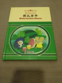 海豚双语童书经典回放:西瓜房子(汉英对照)