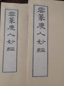 云篆   线装复制本