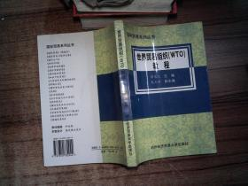 世界贸易组织WTO教程