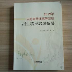 2019云南省普通高等院校招生填报志愿指要