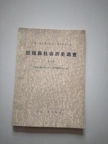 拉祜族社会历史调查一