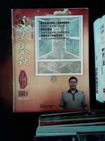 文史春秋 2013.2