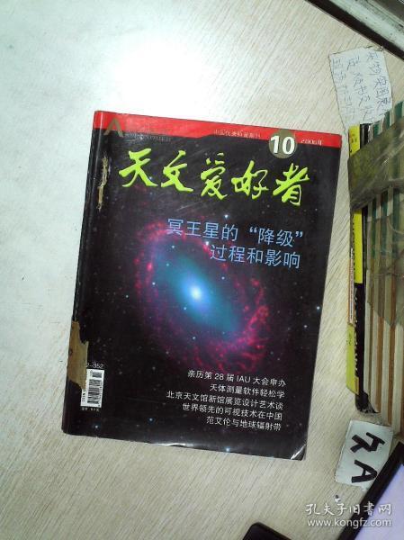 天文爱好者 2006 10-12